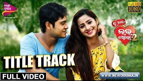 Tu Mo Love Story 2 Odia Movie Title Track Full 1080p HD Video Song