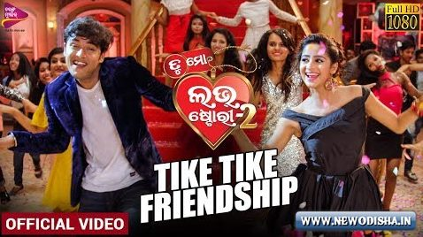 Tike Tike Friendship New Odia HD Video Song from Odia Movie Tu Mo Love Story 2