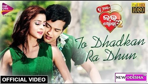 To Dhadkan Ra Dhun Mo Chhatire New Odia HD Video Song from Odia Movie Tu Mo Love Story 2