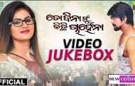 To Bina Mu Kichhi Chanhe Na New Odia Movie all Full HD Video Songs JukeBox