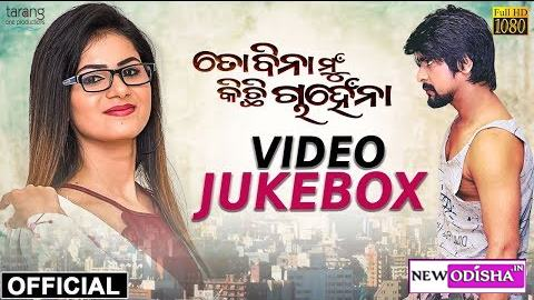 Odia Videos Download - Film Videos, Albums, Comedy, Jatra