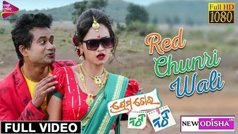 Red Chunri Wali Odia Full HD Video Song from Odia Movie Prema Tora Naughty Naughty