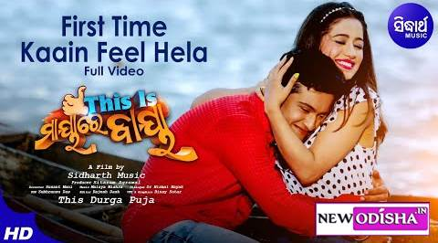 First Time Kain Feel Hela New Odia Full HD Video Song from Odia Movie This is Maya re Baya