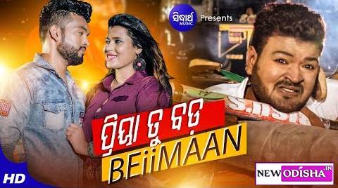 Priya Tu Bada Beimaan new Odia Album Full 1080p HD Video Song of Mantu Chhuria