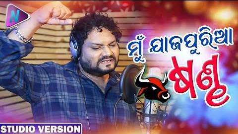 Mun Jajpuria Sandha New Odia Full Album Song by Humane Sagar