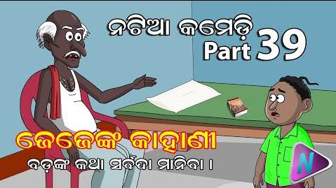 Natia Comedy Part 39 (Jeje nka Gapa) Full Video