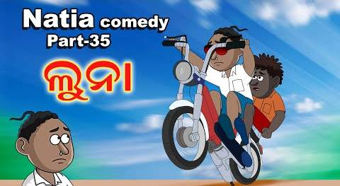 Natia Comedy Part 35 (Luna) Full Video