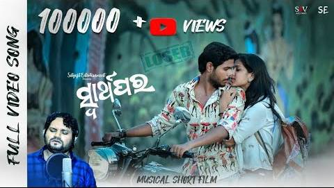 Swarthapara New Odia Album Sad Full 1080p HD Video Song