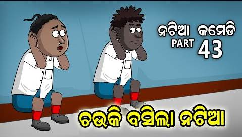 Natia Comedy Part 43 (Chauki Basila Natia) Full Video
