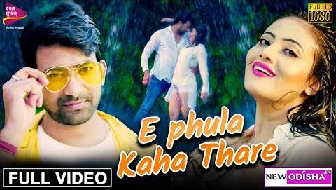 E Phula Kaha Thare New Odia Album Full HD Video Song of Ankit and Ankita