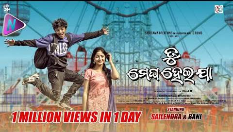Tu Megha Heija New Odia Album Full HD Video Song starring Sailendra & Rani