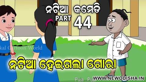 Natia Comedy Part 44 (Natia Heigala Gora) Full Video