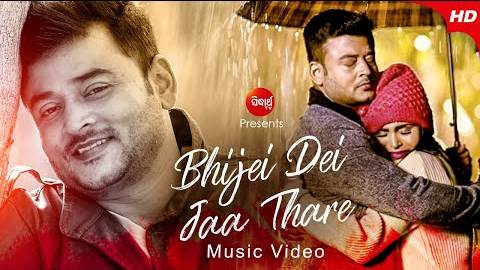 Bhijei Dei Jaa Thare New Odia Album Full 1080p HD Video Song