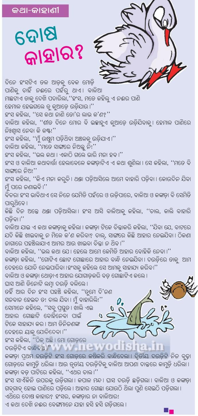 Odia Love Story Book