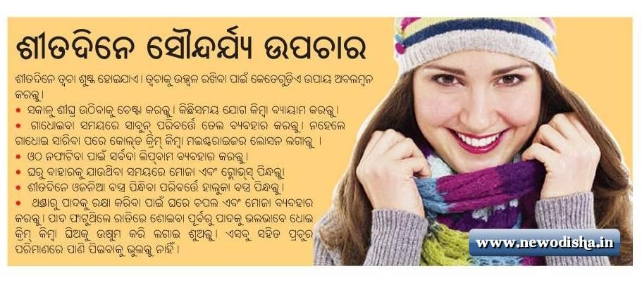skin care on winter