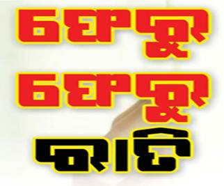 Pheru Pheru Rati - Return at Night - Odia Story by Kishore Mishra