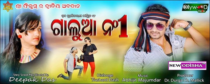 Galua No.1 Odia Film Cast, Crew, Wallpapers and Songs