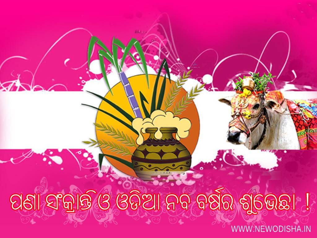 Pana Sankranti - Odia Scraps, Greetings and SMS