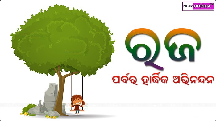 Raja Festival Odia Scraps, images, SMS & Greetings
