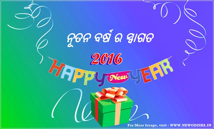 Happy New Year 2016 Odia Scraps, E cards, Greetings, SMS