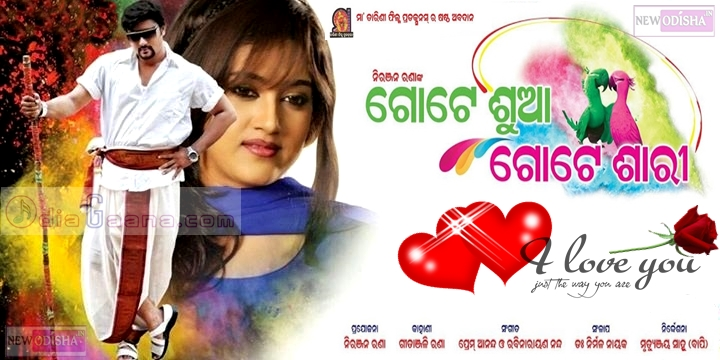 Gote Sua Gote Sari Odia Film Wallpapers, Gallery and Posters