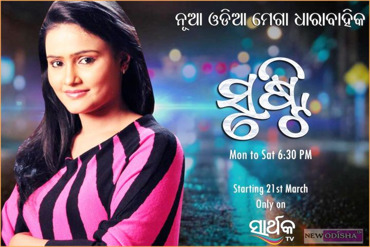 Srusti - New Odia Mega Serial on Sarthak TV
