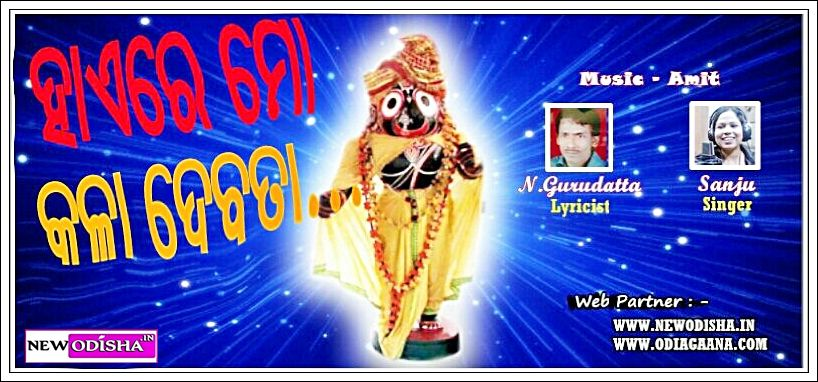 Haere Mo Kala Debata Odia Bhajan mp3 Song by Miss Sanju