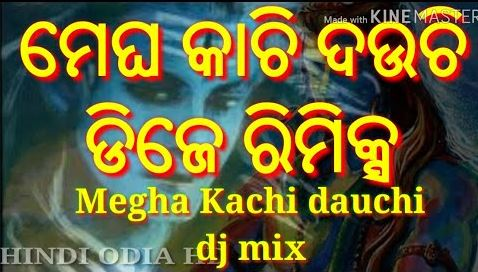 Megha Kachi Dauchi Odia DJ Song for Bol Bom