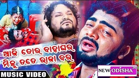 🎉 Odia sad song 2019 mp3 | Khusboo (2019) Humane Sagar Odia