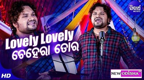 Listen Lovely Lovely Chehera Tora Laguchi Sona Sona Odia Song by Humane Sagar