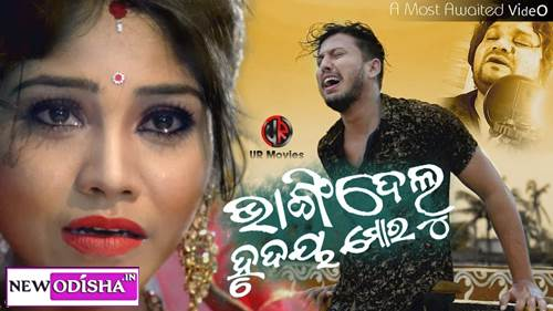 Bhangidelu Hrudaya Mora New Odia Album Full HD Video Song