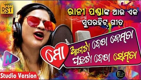 Mo Agata Dekha Jemta New Odia Album Full Song by Rani Panda